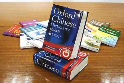 Oxford Chinese Dictionary New Dictionary From Oxford